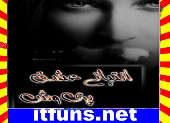 Inteha E Ishq Urdu Novel By Pari Vash