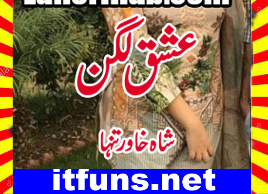 Ishq Lagan Urdu Novel By Shah Khawar Tanha