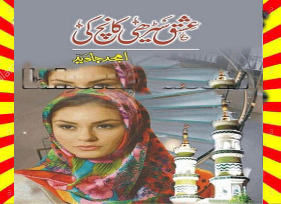 Ishq Seerhi Kanch Ki Urdu Novel By Amjad Javed