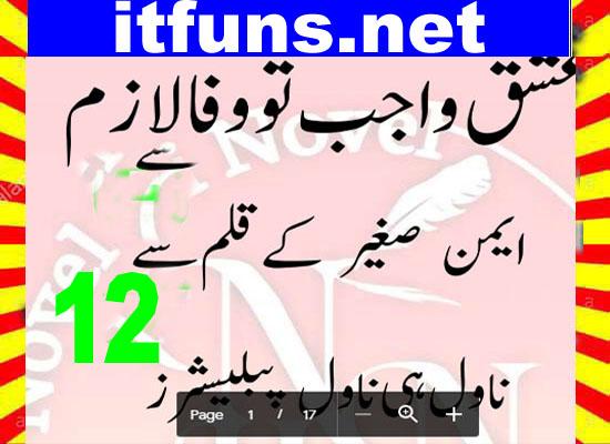 Ishq Wajib Ho To Wafa Lazim Urdu Novel By Aiman Sageer Episode 12