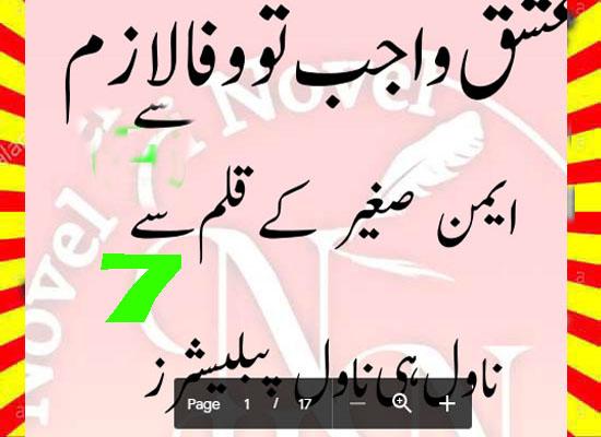 Ishq Wajib Ho To Wafa Lazim Urdu Novel By Aiman Sageer Episode 7