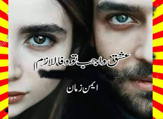 Ishq Wajib Ho To Wafa Lazim Urdu Novel By Aiman Sageer