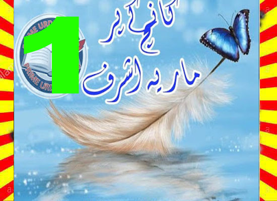 Kaanch Ke Par Urdu Novel By Maria Ashraf Episode 1