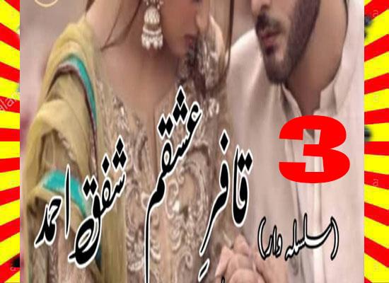 Kafir E Ishqam Urdu Novel By Shafaq Ahmad Episode 3