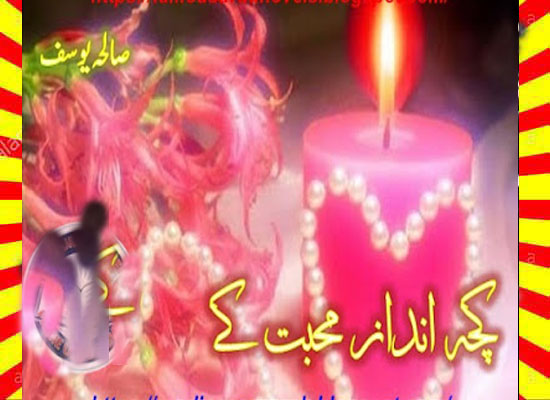 Kuch Andaz Mohabbat Kay Urdu Novel By Saliha Yousaf