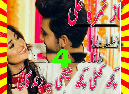 Kuch Khatti Kuch Meethi Ye Zindagani Urdu Novel By Nimra Ali Episode 4