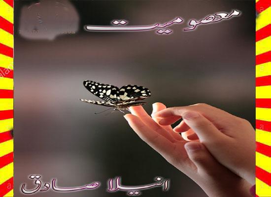 Masumiyat Urdu Novel By Anila Sadiq