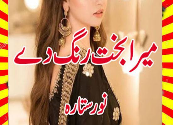 Mera Bakhat Rang Day Urdu Novel By Noor Sitara