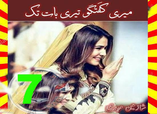 Meri Guftagu Teri Baat Tak Urdu Novel By Shazmin Mehdi Episode 7
