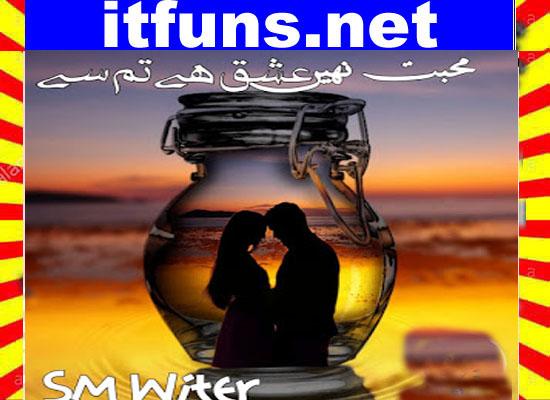 Mohabbat Nahi Ishq Hai Tumse Urdu Novel By SM