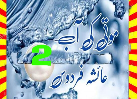 Moti Ki Aab Urdu Novel By Ayesha Firdous Episode 2