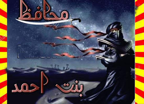 Muhafiz Urdu Novel By Bint E Ahmad