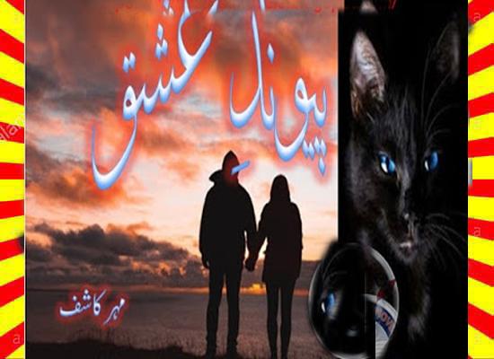 Pewand E Ishq Urdu Novel By Mehr Kashif