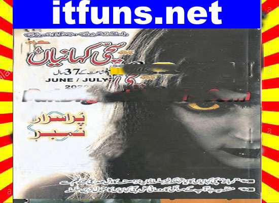 Sachi Kahaniyan Digest June/July 2020 Read and Download