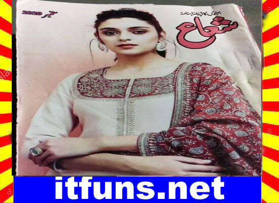 Shuaa Digest September 2020 Read and Download