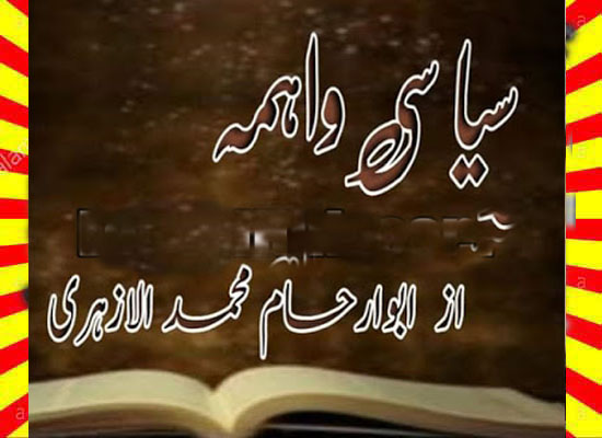 Siyasi Wahma Urdu Novel By Mohammad Al Azhari