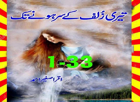 Teri Zulf Ke Sar Hone Tak Urdu Novel By Iqra Sagheer Ahmed 1-33