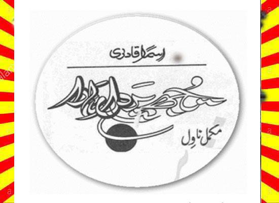 Tujh Pe Dil Hara Urdu Novel by Asma Qadri