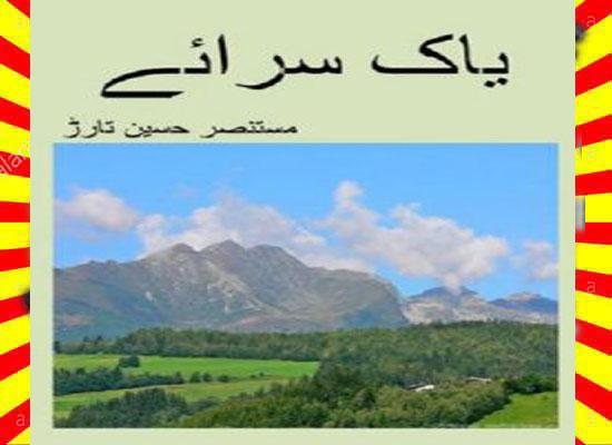 Yak Saraye Urdu Novel By Mustansar Hussain Tarar