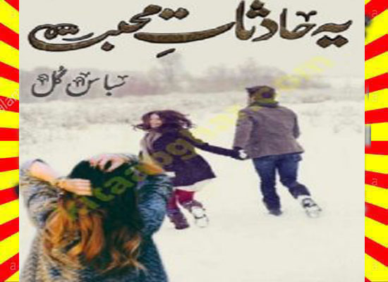 Yeh Hadsat E Mohabbat Urdu Novel By Subas Gul