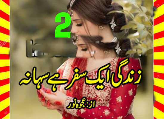 Zindagi Ek Safar Hai Suhana Urdu Novel By Ajwa Noor Episode 2
