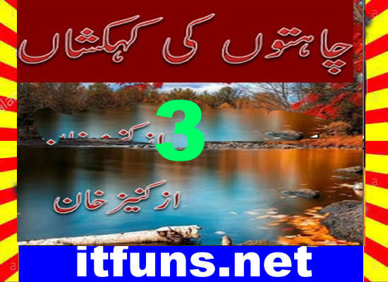 Chahaton Ki Kehakshan Urdu Novel By Kaneez Khan Episode 3