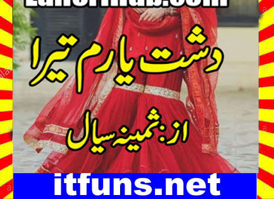 Dasht E Yaram Tera Urdu Novel By Samina Seyal