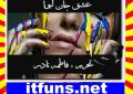 Ishq Janlewa Urdu Novel By Fatima Nadir