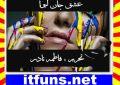 Ishq Janlewa Urdu Novel By Fatima Nadir