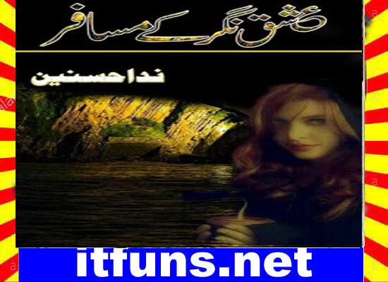 Ishq Nagar Ke Musafir Urdu Novel By Nida Husnain Episode 15
