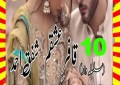 Kafir E Ishqam Urdu Novel By Shafaq Ahmad Episode 10