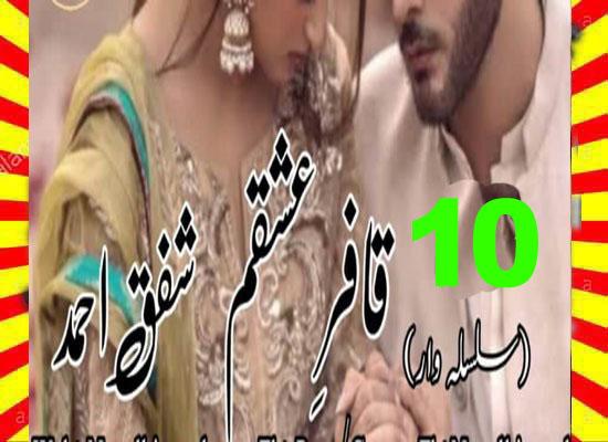 Kafir E Ishqam Urdu Novel By Shafaq Ahmad Episode 10