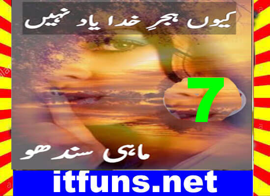 Kyun Hijr E Khuda Yaad Nahi Urdu Novel By Mahi Sandhu Episode 7
