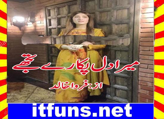 Mera Dil Pukare Tujhe Urdu Novel By Farwa Khalid
