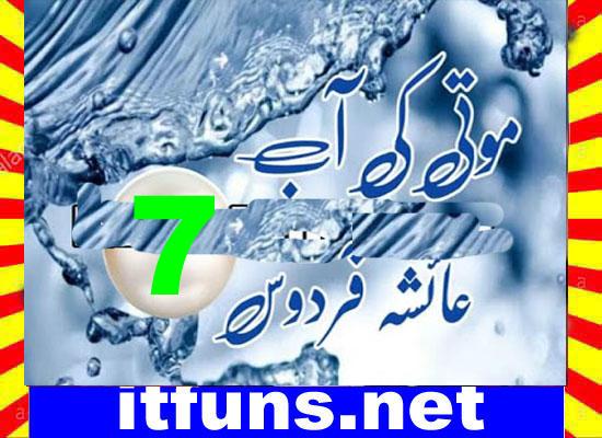 Moti Ki Aab Urdu Novel By Ayesha Firdous Episode 7