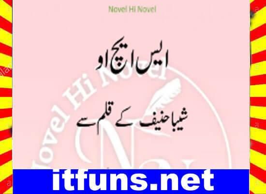 S H O Urdu Novel By Sheeba Hanif