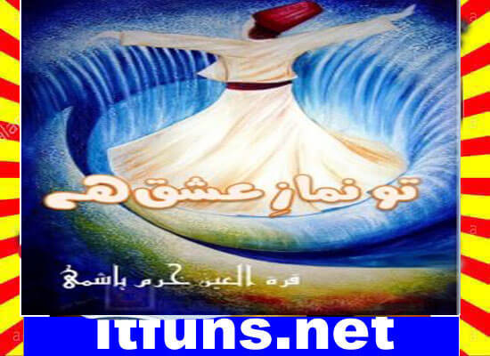 Tu Namaz E Ishq Hai Urdu Novel By Quratulain Khurram Hashmi