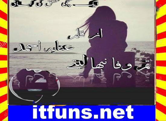 Tum Wafa Nibha Lety Urdu Novel By Anaya Ahmed