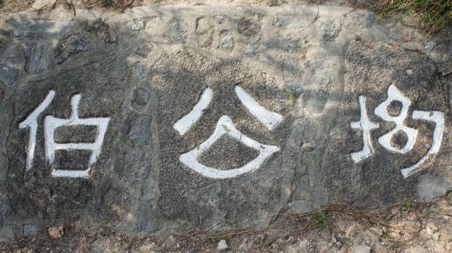 Pak Kung Au (伯公坳)