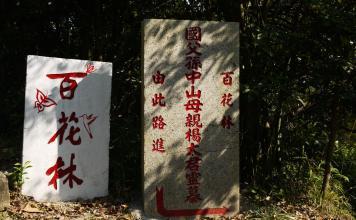 Sun Yat Sen's Mother - Elderly Lady Yang (孫中山母親墓)