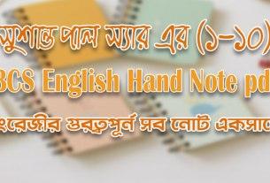 Sushanta-Paul-1-10-Hand-Note-in-English