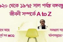 life-story-of-Sheikh-Mujib | www,itmona.com