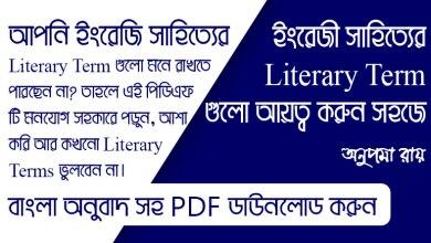 Literary-Terms-Pdf Download