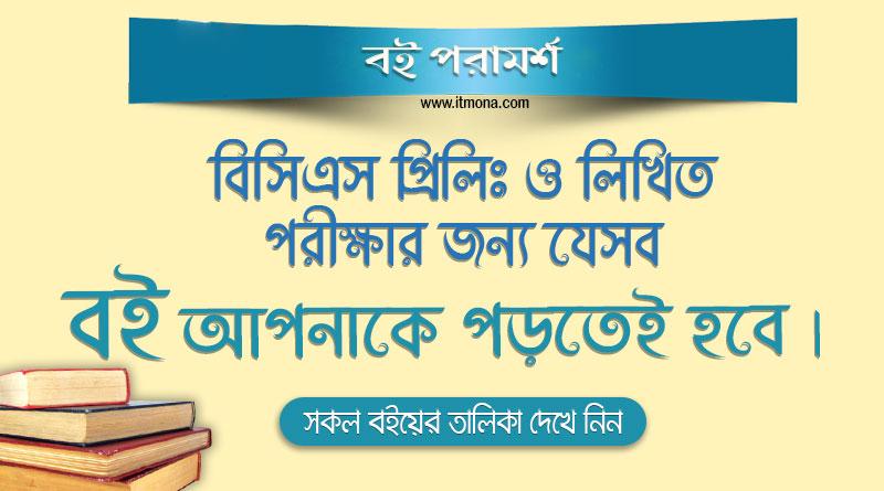 Book list for bcs prili and written exam