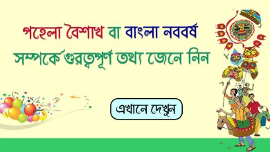 All information about Pahela Baishakh