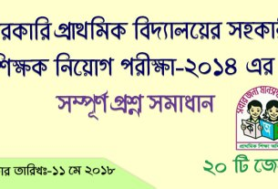 primary-assistance-teacher-exam-questions-solution-20-district