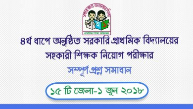 primary-assistance-teacher-exam-questions-solution-4