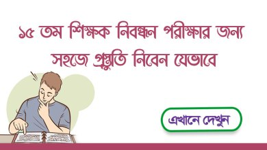 15th-ntrca-teachers-registration-exam-preparation