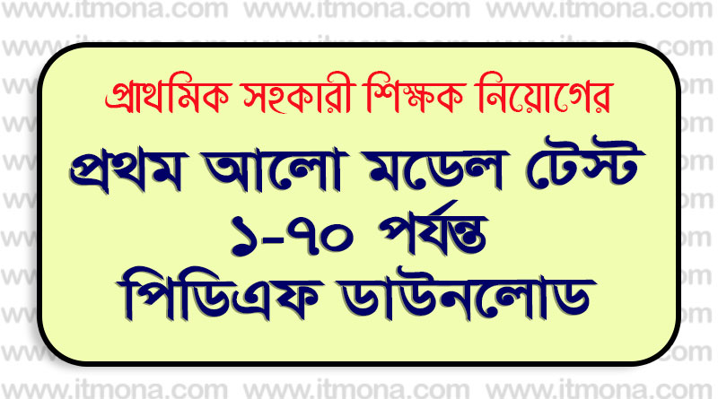 Prothom Alo 1-70 Model Test PDF Download
