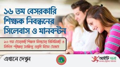 special-tips-for-16th-ntrca-teachers-registration-exam-2019